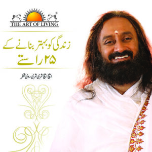 25 Ways to Improve Your Life motivational book in Urdu by Sri Sri Ravishankar