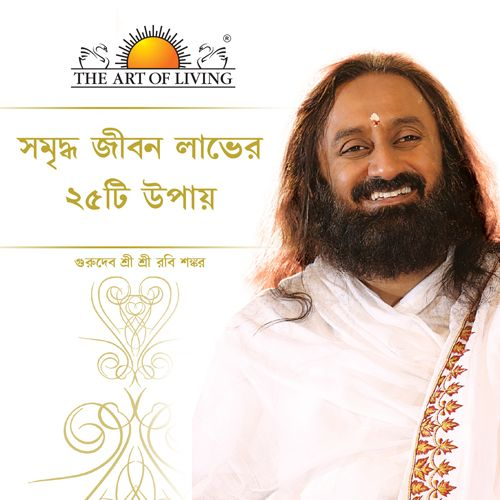 25 Ways to Improve Your Life motivational book in Bengali by Sri Sri Ravishankar