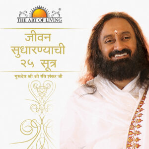 25 Ways to Improve Your Life motivational book in Marathi by Sri Sri Ravishankar