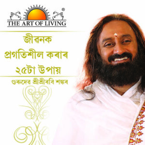 25 Ways to Improve Your Life motivational book in Assamese Sri Sri Ravishankar