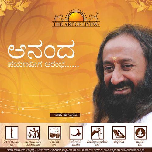 Ananda Pack- Kannada