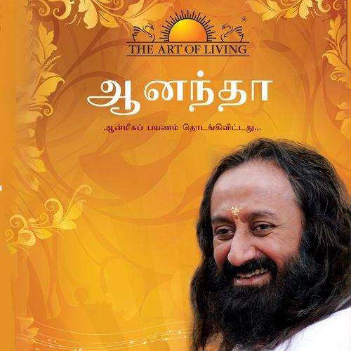 Ananda Pack- Tamil