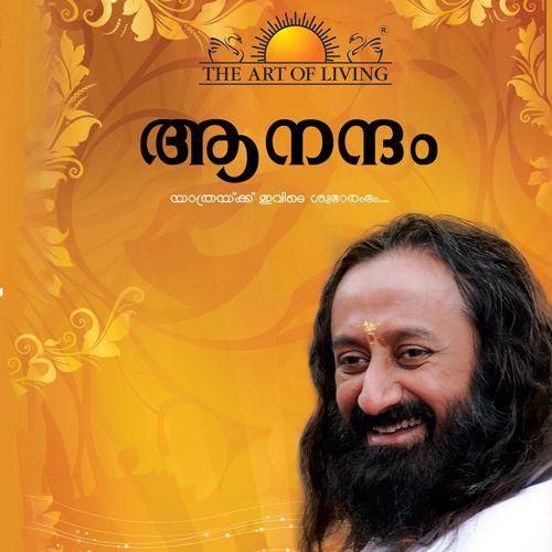 Ananda Pack- Malayalam