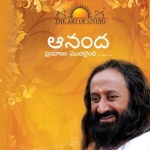 Ananda Pack- Telugu