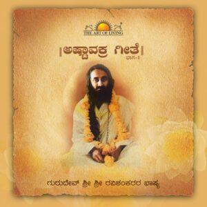 Ashtavakra gita Vol 1 in Kannada by Sri Sri Ravishankar