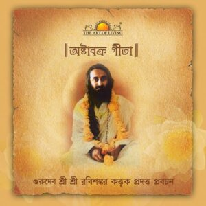 Ashtavakra gita in Bengali by Sri Sri Ravishankar