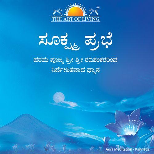 Aura Meditation in Kannada