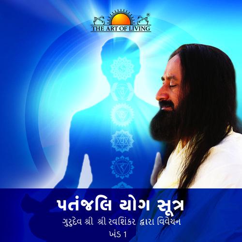 Yoga Sutras of Patanjali in Gujarati