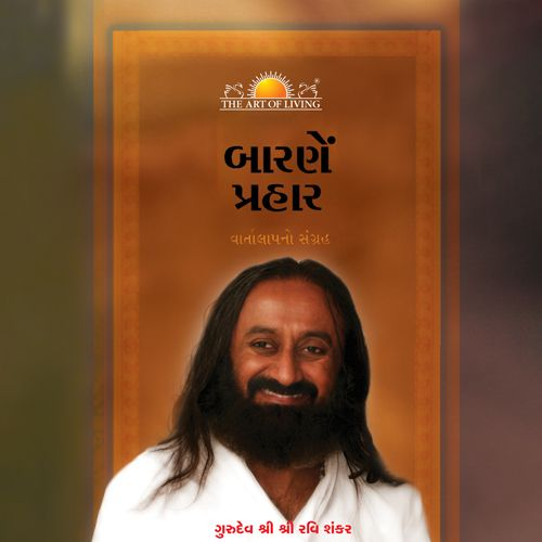 Bang on the door book in Gujarati by art of living