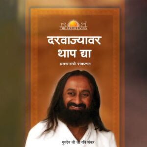 Bang on the door book in Marathi by art of living
