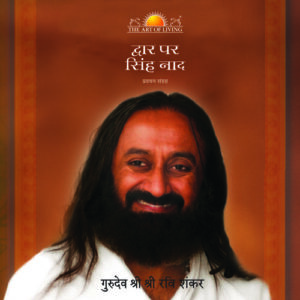 Bang on the door book in Hindi by art of living