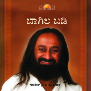 Bang on the door Kannada book by art of living