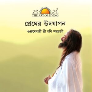 Celebrating love spiritual book in Bengali by Sri Sri Ravishankar