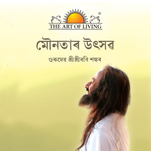 Celebrating Silence-Assamese