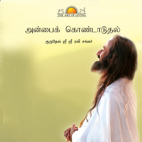 Celebrating love spiritual book in Tamil by Sri Sri Ravishankar