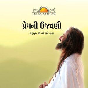 Celebrating love spiritual book in Gujarati by Sri Sri Ravishankar