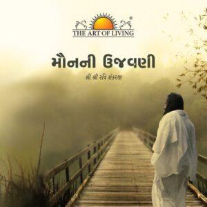 Celebrating Silence book in Gujarati by Sri Sri Ravishankar