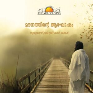 Celebrating Silence book in Malayalam by Sri Sri Ravishankar
