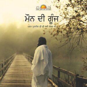 Celebrating Silence book in Punjabi by Sri Sri Ravishankar