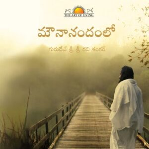 Celebrating Silence book in Telugu by Sri Sri Ravishankar