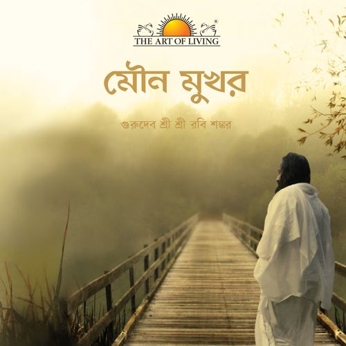 Celebrating Silence book in Bengali by Sri Sri Ravishankar