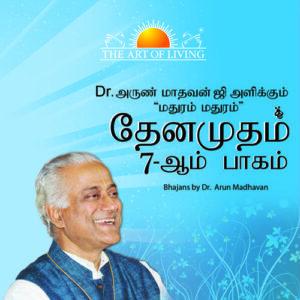 Celestial Nectar krishna songs album vol 7 by art of living