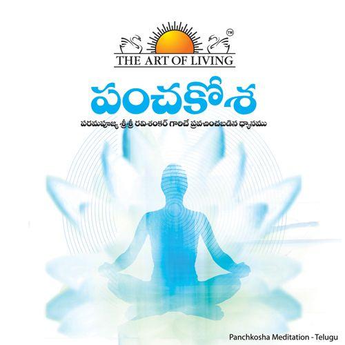 Panchkosha Meditation -Telugu
