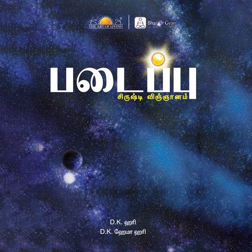 Creation-Tamil