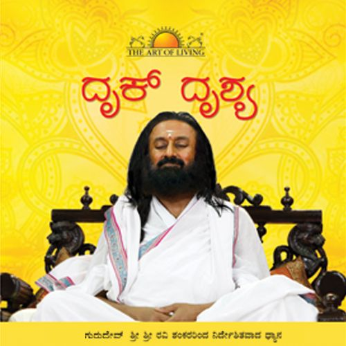 Drik Dishya Meditation by art of living