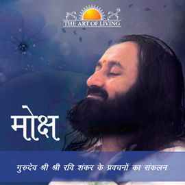 Enlightenment-spiritual book in Hindi on awakenings by art of living