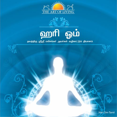 hari om meditation in tamil
