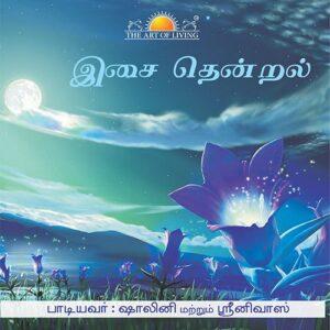 Isai Thendrai album by Shalini & Srinivas