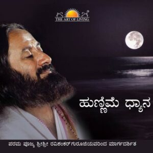 full moon meditation kannada