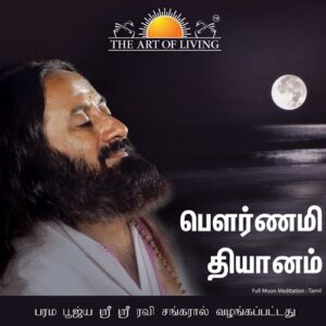 Full Moon Meditation in Tamil