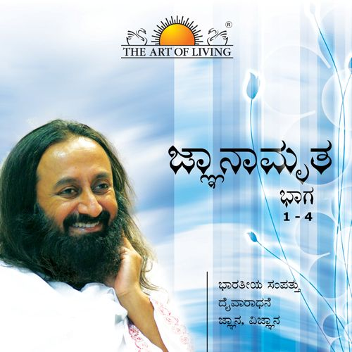 Geeta Gyan Vol. 1-4