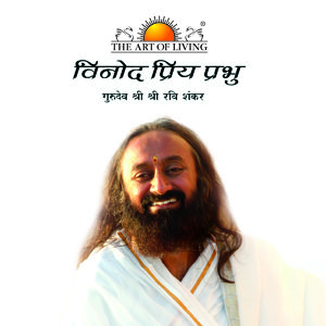 God loves fun book in Hindi by sri sri ravishankar