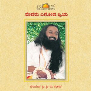 God loves fun book in Kannada by sri sri ravishankar