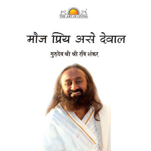 God Loves Fun- Marathi