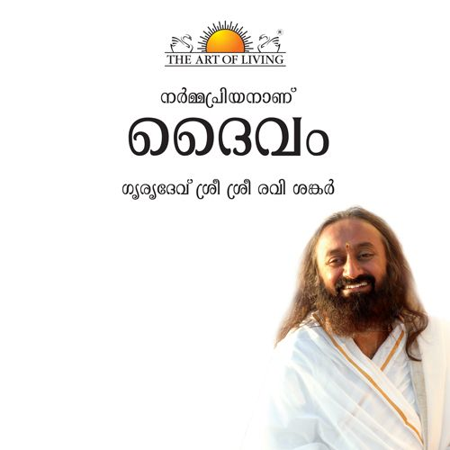 God loves fun book in Malayalam by sri sri ravishankar