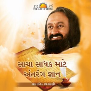 An Intimate Note To The Sincere Seeker book in Gujarati by art of living