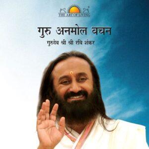 Guru Anmol Vachan