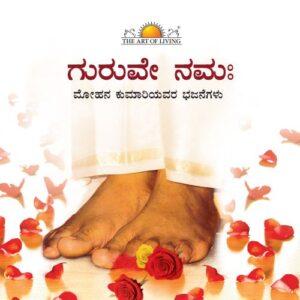 Guruve Namaha album in Kannada