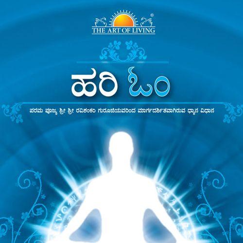 Hari Om Meditation - Kannada