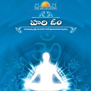 Hari Om Meditation - Telugu
