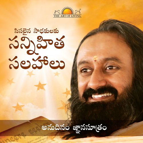 An Intimate Note To The Sincere Seeker book in Telugu by art of living