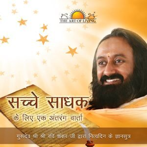 An Intimate Note To The Sincere Seeker book in Hindi by art of living