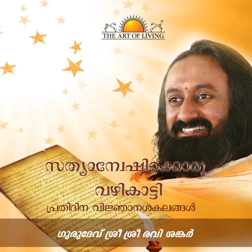 An Intimate Note To The Sincere Seeker book in Malayalam by art of living