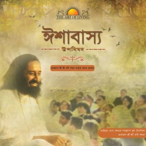 Isha Upanishad in Bengali by art of living commentary by Sri Sri Ravishankar