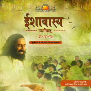 Isha Upanishad in Hindi by art of living commentary by Sri Sri Ravishankar