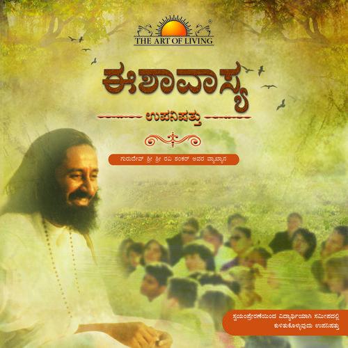 Isha Upanishad in Kannada by art of living commentary by Sri Sri Ravishankar